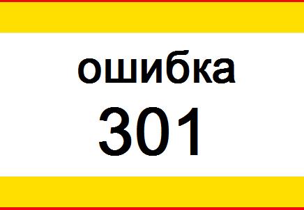 как устранить ошибку 301 дом ру