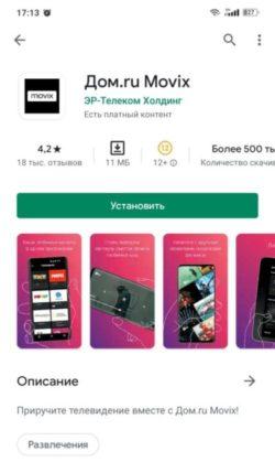 домру скачать для андроид приложение для смарт тв
