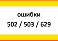 ошибки 502 503 629 дом ру как исправить
